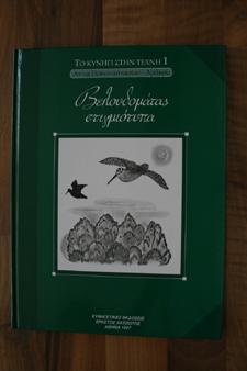 SmallBeloudomatasStigmiotupa