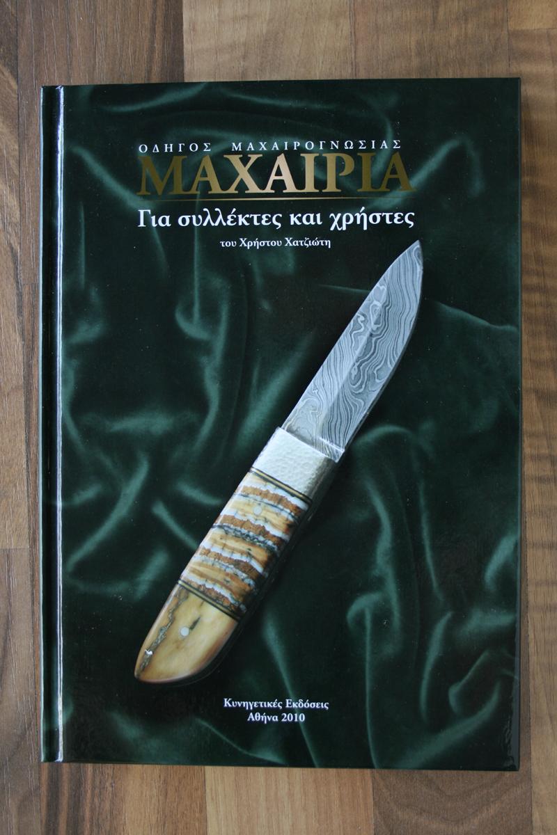 1Maxairia