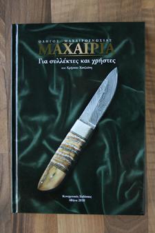 SmallMaxairia
